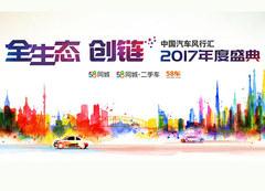 2017中国汽车风行汇年度盛典