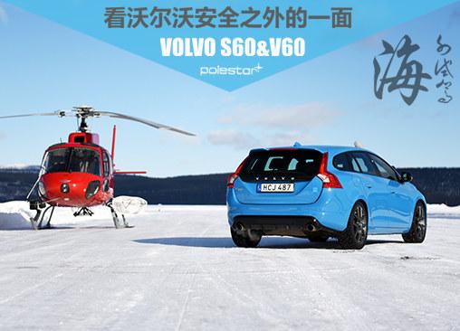 沃尔沃S60/V60 Polestar海外试驾 不止安全
