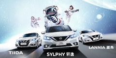东风日产智惠暖春 1.6L车型可享半税!