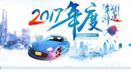 58车2017年度车型评选
